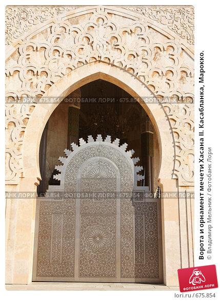 Купить «Ворота и орнамент мечети Хасана II. Касабланка, Марокко.», фото № 675854, снято 25 декабря 2008 г. (c) Владимир Мельник / Фотобанк Лори