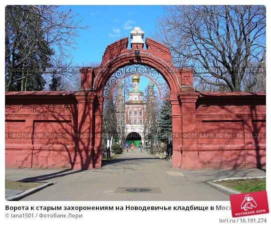 Купить «Ворота к старым захоронениям на Новодевичье кладбище в Москве», эксклюзивное фото № 16191274, снято 9 апреля 2009 г. (c) lana1501 / Фотобанк Лори