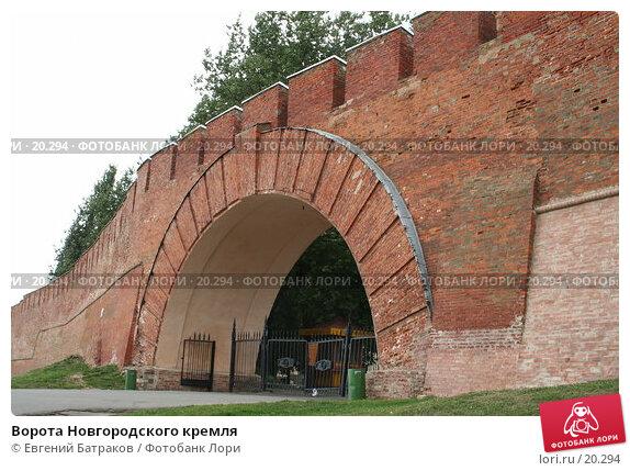 Купить «Ворота Новгородского кремля», фото № 20294, снято 13 августа 2006 г. (c) Евгений Батраков / Фотобанк Лори