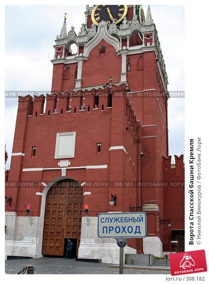 Ворота Спасской башни Кремля, эксклюзивное фото № 308182, снято 8 марта 2017 г. (c) Николай Винокуров / Фотобанк Лори