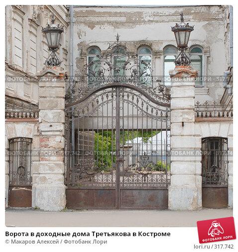 Ворота в доходные дома Третьякова в Костроме, фото № 317742, снято 8 июня 2008 г. (c) Макаров Алексей / Фотобанк Лори