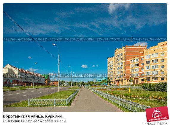 Воротынская улица. Куркино, фото № 125798, снято 1 августа 2007 г. (c) Петухов Геннадий / Фотобанк Лори