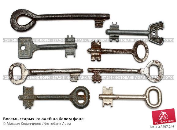 Восемь старых ключей на белом фоне, фото № 297246, снято 20 января 2008 г. (c) Михаил Коханчиков / Фотобанк Лори