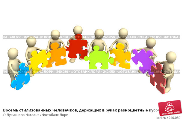 Восемь стилизованных человечков, держащих в руках разноцветные кусочки пазла, иллюстрация № 240050 (c) Лукиянова Наталья / Фотобанк Лори