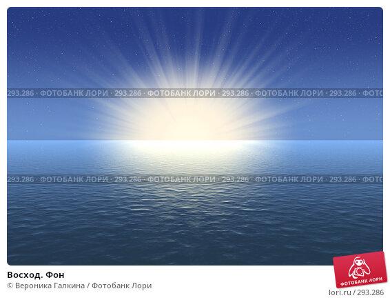 Восход. Фон, иллюстрация № 293286 (c) Вероника Галкина / Фотобанк Лори