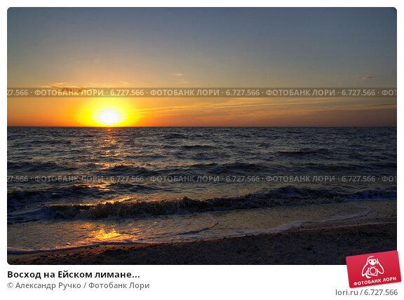 Восход на Ейском лимане... Стоковое фото, фотограф Александр Ручко / Фотобанк Лори