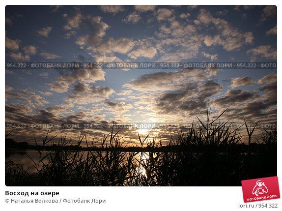 Купить «Восход на озере», эксклюзивное фото № 954322, снято 30 июня 2009 г. (c) Наталья Волкова / Фотобанк Лори