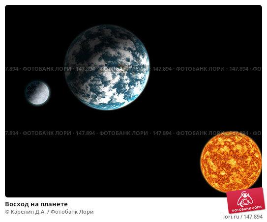 Восход на планете, иллюстрация № 147894 (c) Карелин Д.А. / Фотобанк Лори