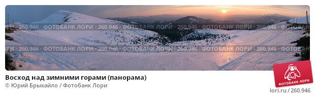 Купить «Восход над зимними горами (панорама)», фото № 260946, снято 26 апреля 2018 г. (c) Юрий Брыкайло / Фотобанк Лори
