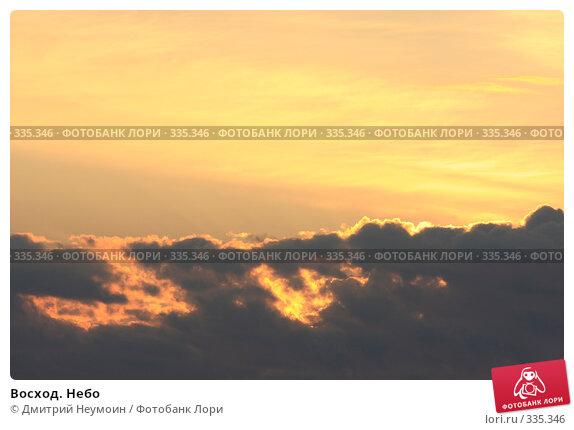 Восход. Небо, эксклюзивное фото № 335346, снято 1 мая 2008 г. (c) Дмитрий Неумоин / Фотобанк Лори