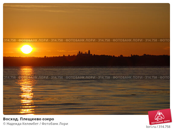 Восход. Плещеево озеро, фото № 314758, снято 11 июня 2007 г. (c) Надежда Келембет / Фотобанк Лори