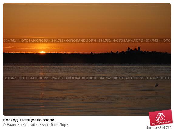 Купить «Восход. Плещеево озеро», фото № 314762, снято 11 июня 2007 г. (c) Надежда Келембет / Фотобанк Лори