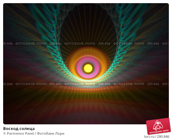Восход солнца, иллюстрация № 290846 (c) Parmenov Pavel / Фотобанк Лори