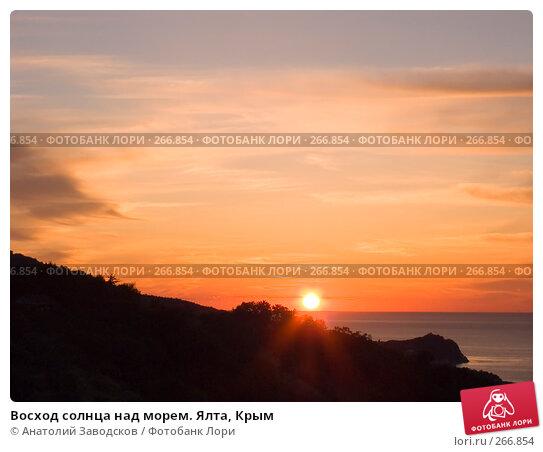 Восход солнца над морем. Ялта, Крым, фото № 266854, снято 11 сентября 2006 г. (c) Анатолий Заводсков / Фотобанк Лори