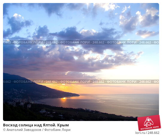 Восход солнца над Ялтой. Крым, фото № 248662, снято 31 мая 2005 г. (c) Анатолий Заводсков / Фотобанк Лори