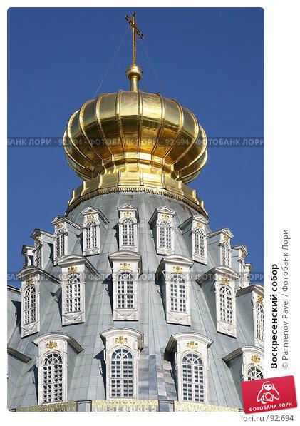 Воскресенский собор, фото № 92694, снято 19 сентября 2007 г. (c) Parmenov Pavel / Фотобанк Лори