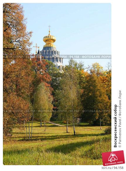 Воскресенский собор, фото № 94158, снято 19 сентября 2007 г. (c) Parmenov Pavel / Фотобанк Лори