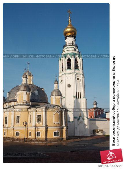 Воскресенский собор и колокольня в Вологде, фото № 144538, снято 6 августа 2007 г. (c) Александр Максимов / Фотобанк Лори