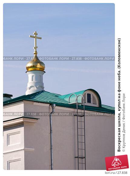 Воскресная школа, купол на фоне неба. (Коломенское), фото № 27838, снято 18 февраля 2007 г. (c) Крупнов Денис / Фотобанк Лори