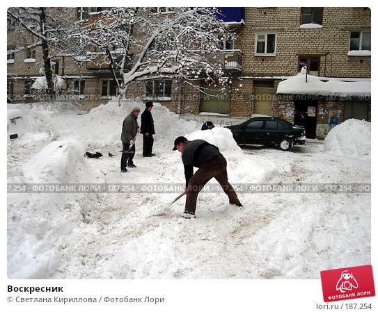 Воскресник, фото № 187254, снято 27 января 2008 г. (c) Светлана Кириллова / Фотобанк Лори