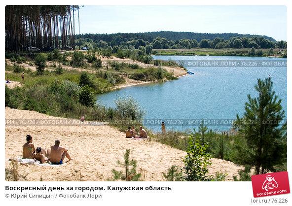 Воскресный день за городом. Калужская область, фото № 76226, снято 11 августа 2007 г. (c) Юрий Синицын / Фотобанк Лори