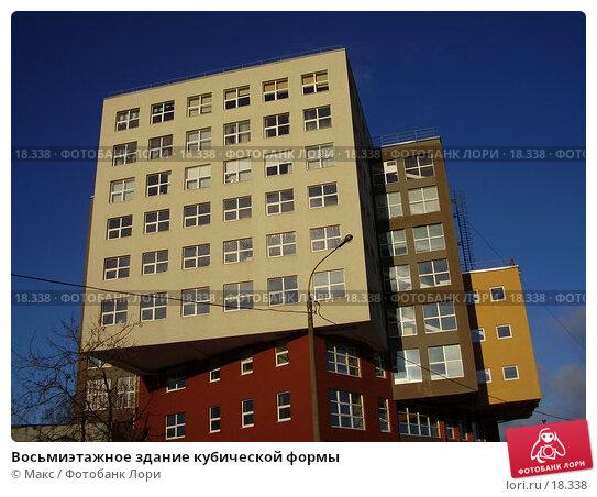 Восьмиэтажное здание кубической формы, фото № 18338, снято 24 декабря 2006 г. (c) Макс / Фотобанк Лори