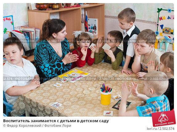 Купить «Воспитатель занимается с детьми в детском саду», фото № 2502574, снято 8 апреля 2011 г. (c) Федор Королевский / Фотобанк Лори