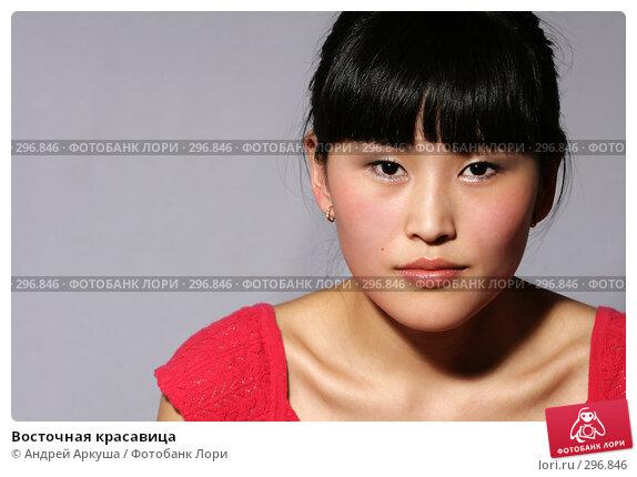 Купить «Восточная красавица», фото № 296846, снято 20 февраля 2008 г. (c) Андрей Аркуша / Фотобанк Лори