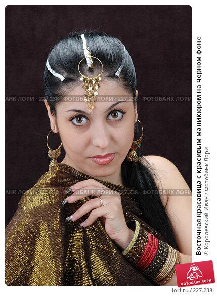 Восточная красавица с красивым маникюром на черном фоне, фото № 227238, снято 28 сентября 2007 г. (c) Королевский Иван / Фотобанк Лори