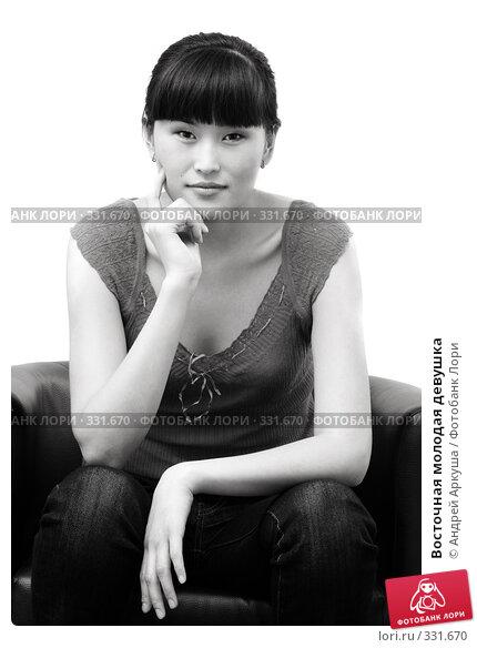 Восточная молодая девушка, фото № 331670, снято 20 февраля 2008 г. (c) Андрей Аркуша / Фотобанк Лори
