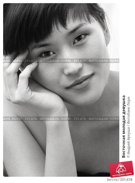 Купить «Восточная молодая девушка», фото № 331674, снято 20 февраля 2008 г. (c) Андрей Аркуша / Фотобанк Лори