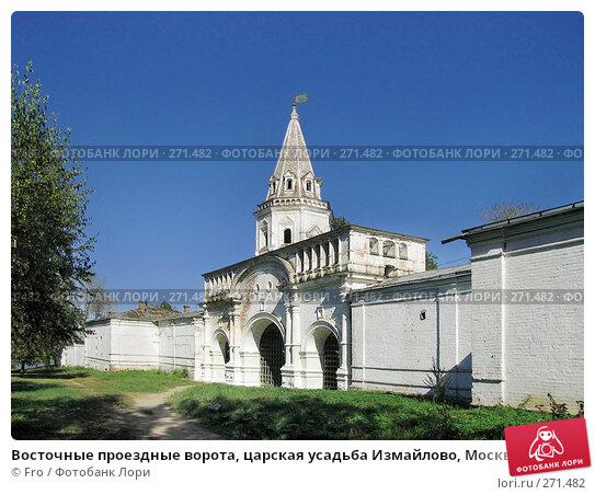 Восточные проездные ворота, царская усадьба Измайлово, Москва, фото № 271482, снято 10 сентября 2005 г. (c) Fro / Фотобанк Лори