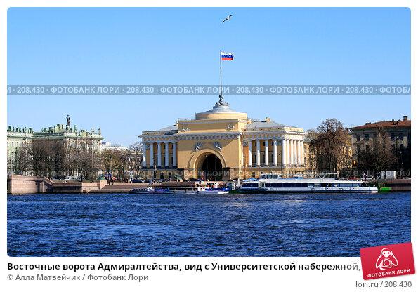 Восточные ворота Адмиралтейства, вид с Университетской набережной, Санкт-Петербург, фото № 208430, снято 4 мая 2007 г. (c) Алла Матвейчик / Фотобанк Лори
