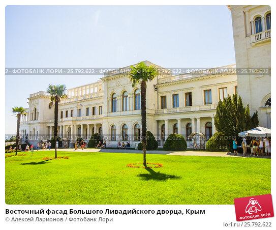 Восточный фасад Большого Ливадийского дворца, Крым, фото № 25792622, снято 6 сентября 2016 г. (c) Алексей Ларионов / Фотобанк Лори
