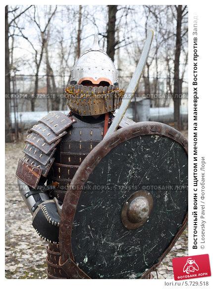 Купить «Восточный воин с щитом и мечом на маневрах Восток против Запада, 28 апреля 2013 года в Москве, Россия», фото № 5729518, снято 28 апреля 2013 г. (c) Losevsky Pavel / Фотобанк Лори