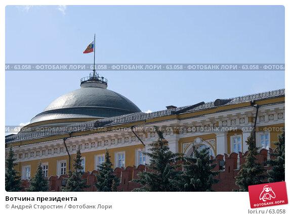 Вотчина президента, фото № 63058, снято 18 июля 2007 г. (c) Андрей Старостин / Фотобанк Лори
