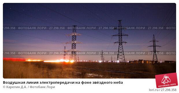 Купить «Воздушная линия электропередачи на фоне звёздного неба», фото № 27298358, снято 13 ноября 2016 г. (c) Карелин Д.А. / Фотобанк Лори