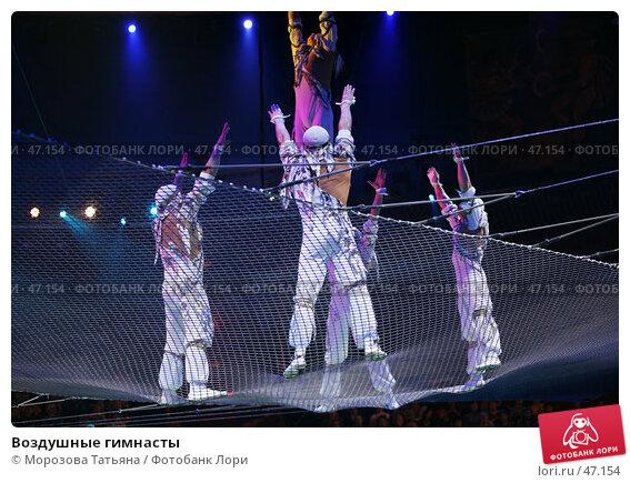 Воздушные гимнасты, фото № 47154, снято 27 ноября 2006 г. (c) Морозова Татьяна / Фотобанк Лори