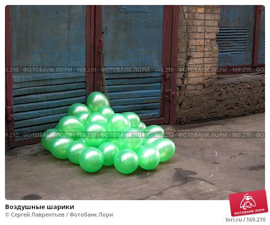 Воздушные шарики, фото № 169210, снято 25 июня 2003 г. (c) Сергей Лаврентьев / Фотобанк Лори
