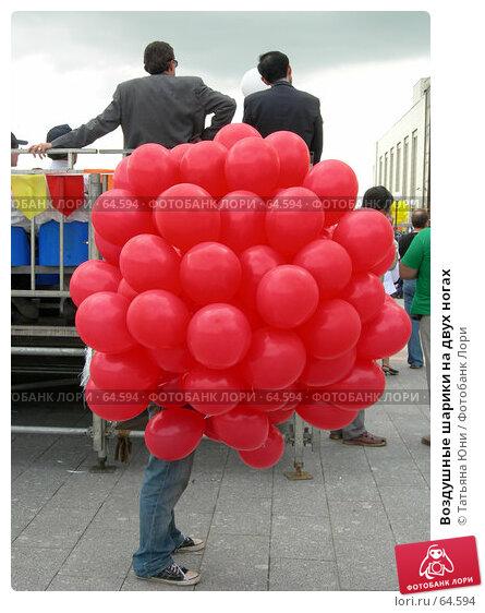 Воздушные шарики на двух ногах, фото № 64594, снято 16 июля 2007 г. (c) Татьяна Юни / Фотобанк Лори