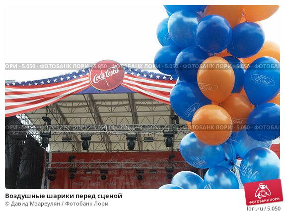 Воздушные шарики перед сценой, фото № 5050, снято 1 июля 2006 г. (c) Давид Мзареулян / Фотобанк Лори