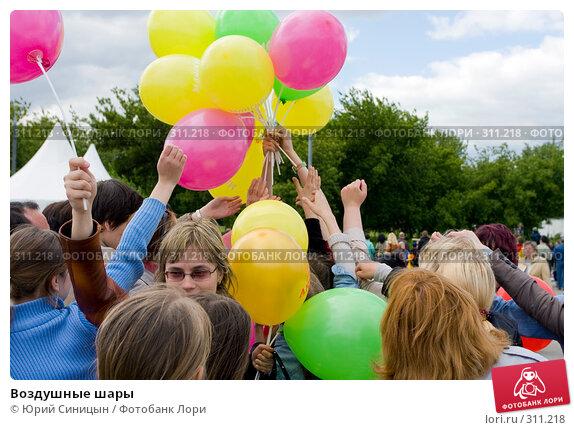 Воздушные шары, фото № 311218, снято 31 мая 2008 г. (c) Юрий Синицын / Фотобанк Лори