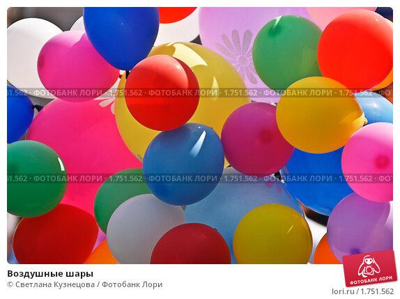 Воздушные шары, фото № 1751562, снято 9 мая 2010 г. (c) Светлана Кузнецова / Фотобанк Лори