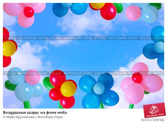 Воздушные шары  на фоне неба, фото № 278542, снято 24 апреля 2008 г. (c) Майя Крученкова / Фотобанк Лори