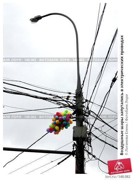 Купить «Воздушные шары запутались в электрических проводах», фото № 148082, снято 11 января 2007 г. (c) Логинова Елена / Фотобанк Лори