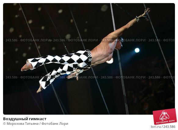 Воздушный гимнаст, фото № 243586, снято 28 ноября 2006 г. (c) Морозова Татьяна / Фотобанк Лори