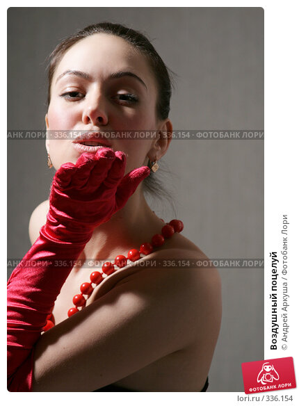 Воздушный поцелуй, фото № 336154, снято 5 апреля 2008 г. (c) Андрей Аркуша / Фотобанк Лори