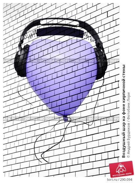Купить «Воздушный шар на фоне кирпичной стены», фото № 290094, снято 15 марта 2008 г. (c) Андрей Бурдюков / Фотобанк Лори