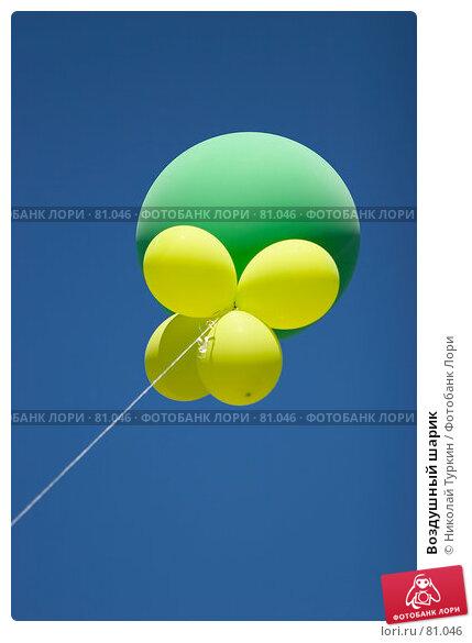 Воздушный шарик, фото № 81046, снято 17 июля 2007 г. (c) Николай Туркин / Фотобанк Лори