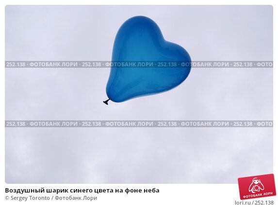 Воздушный шарик синего цвета на фоне неба, фото № 252138, снято 9 марта 2008 г. (c) Sergey Toronto / Фотобанк Лори